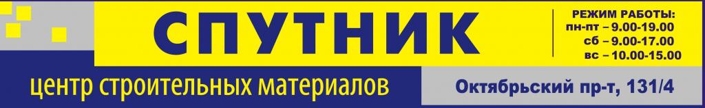Спутник Магазин Сыктывкар Официальный Сайт