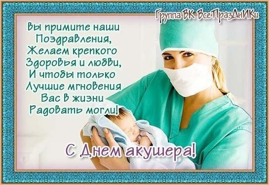 Поздравления акушерам гинекологам 77