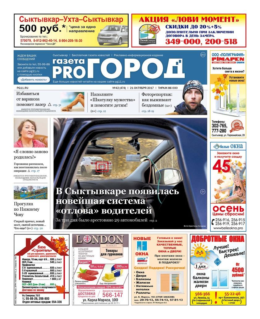 Газета прогород сыктывкар подать объявление авито камень на оби объявления от частных лиц дома