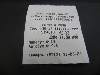 Новшество появилось в сыктывкарских автобусах в этот понедельник, 15 апреля.  Пока кондукторы только трех маршрутов...