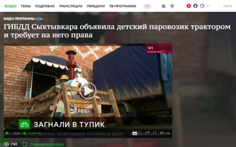 Новость о паровозике из Сыктывкара, который приравняли к трактору, взорвала СМИ