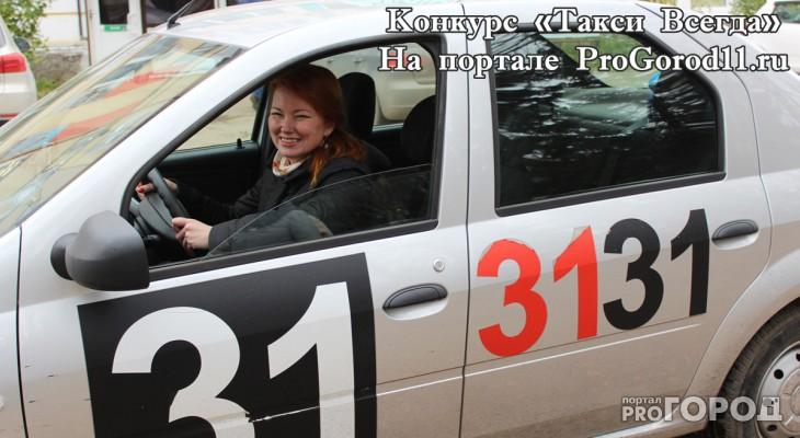 На портале  ProGorod11.ru стартует конкурс «Такси Всегда»