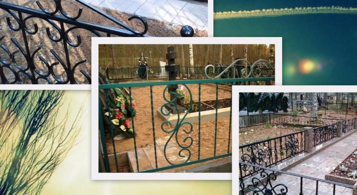 Где в Сыктывкаре заказать металлические оградки для участка захоронения?