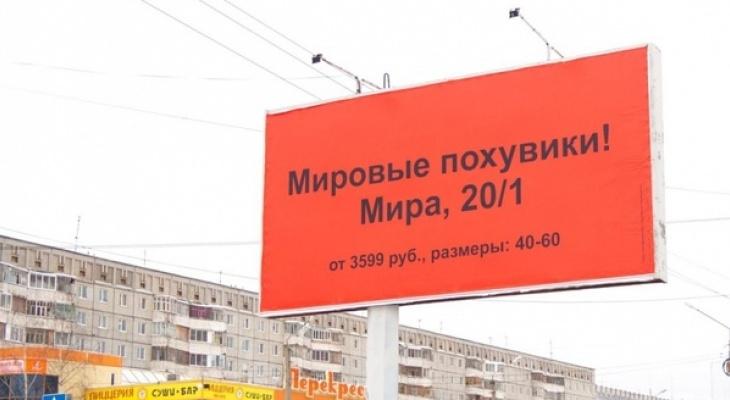 День рекламщика: топ-10 сыктывкарской рекламы, которая граничит с безумием (фото, видео)