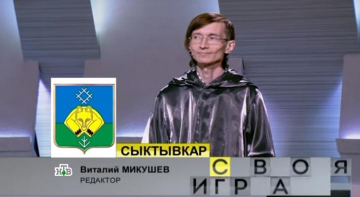 Сыктывкарец блеснул интеллектом в эфире известной телепередачи