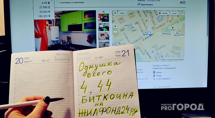 Реально ли купить или продать квартиру в Сыктывкаре за биткоины?