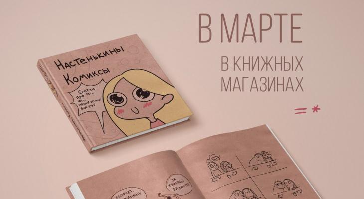 Издательство «Эксмо» выпускает сборник комиксов художницы из Сыктывкара
