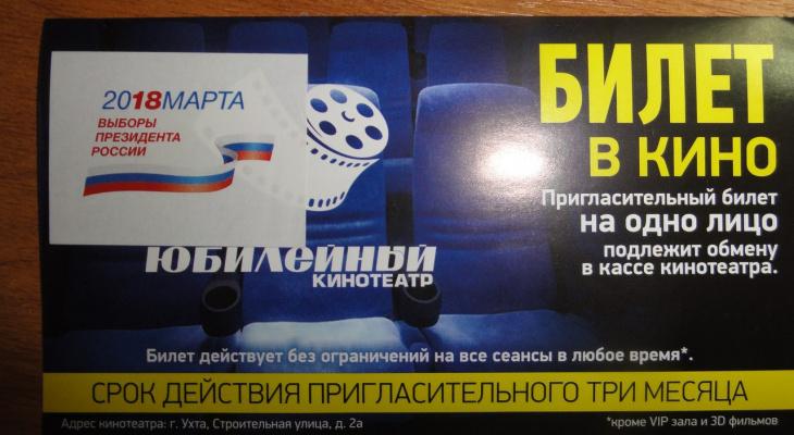 В Коми на выборах избирателям подарили ненастоящие билеты в кино (фото)