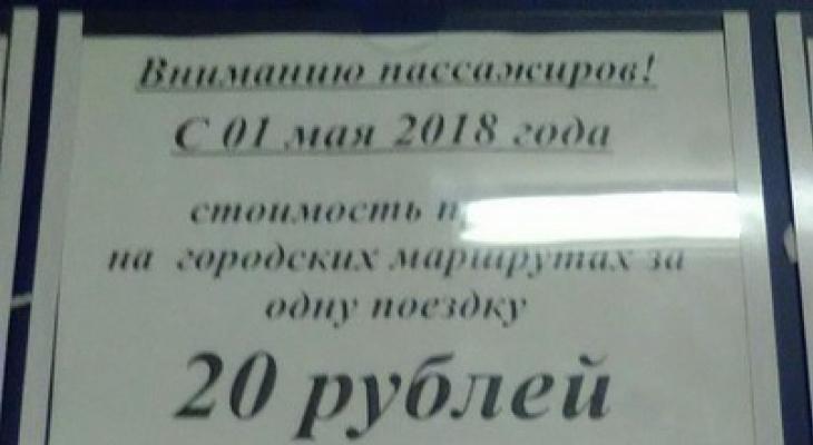 Сыктывкарцы о возможном снижении стоимости проезда: «Накатаемся на 20 рублей!»