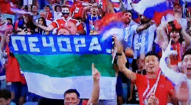 Флаги Коми развернули на трибуне матча Россия-Хорватия на ЧМ-2018
