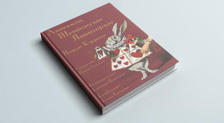 «Алисалöн Шемöсмуын лоöмторъяс»: всемирно известную детскую сказку издали на коми языке