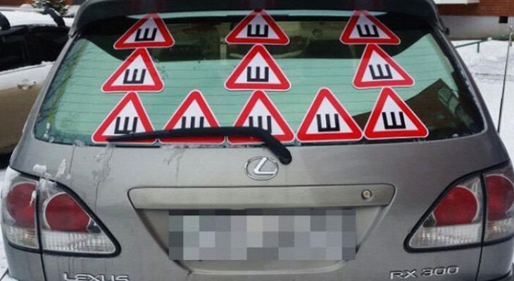 Выяснилось, обязаны ли водители приклеивать знак «Шипы»