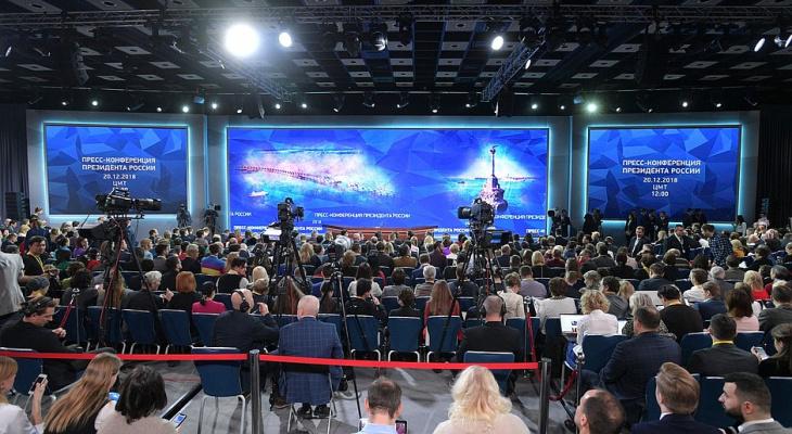 Пресс-конференция президента России: онлайн-трансляция