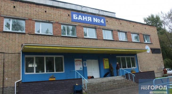 В Сыктывкаре построят новую общественную баню
