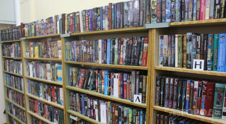 В сыктывкарской библиотеке рассказали, как вернуть книгу, которую забыл сдать 5 лет назад