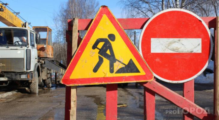 В Сыктывкаре на десять дней перекрыли одну из улиц