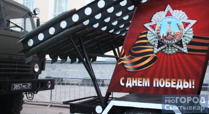 День Победы в Сыктывкаре: полная программа мероприятий на 9 мая