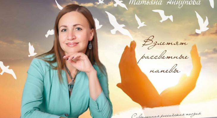 Сыктывкарская поэтесса презентует в Москве свою книгу: «Я вынашивала ее девять месяцев, словно ребенка»