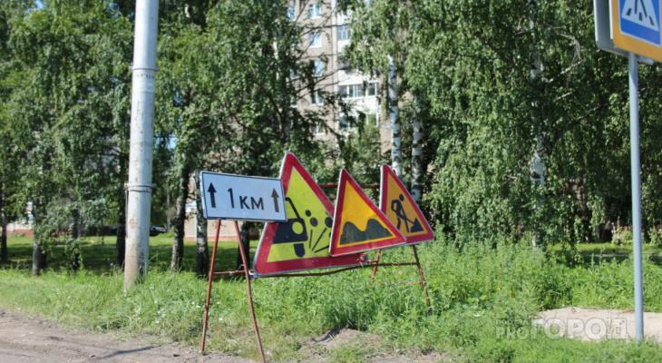 В Сыктывкаре ограничат движение сразу на трех улицах