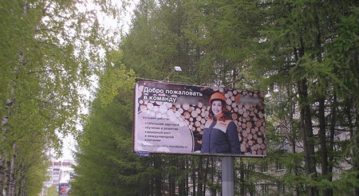 С центральных улиц Сыктывкара исчезнут рекламные билборды (фото)