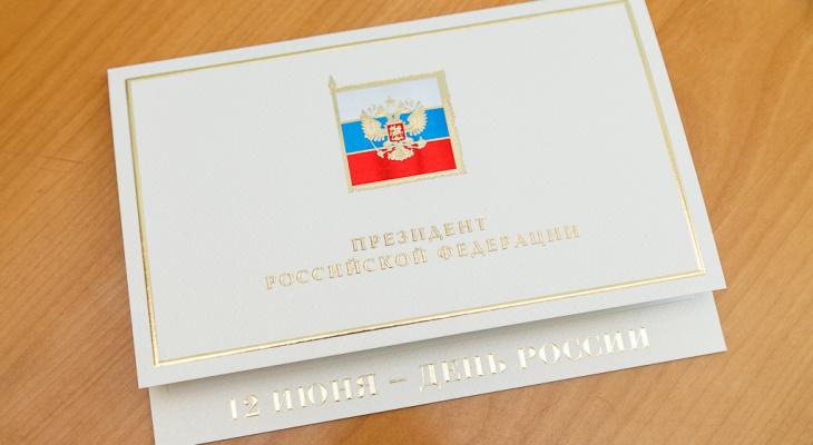 Президент Владимир Путин поздравил жителей Коми с Днем России