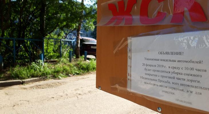 Фото дня: «актуальное» объявление для сыктывкарских автомобилистов