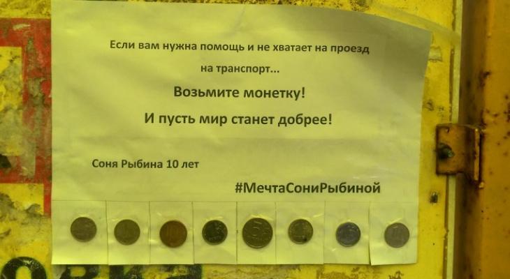 На остановке в Сыктывкаре повесили монеты для тех, кому не хватает на проезд