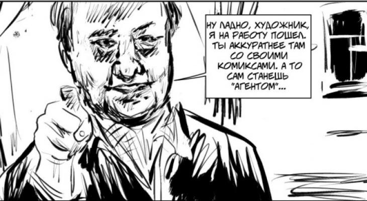 В Сыктывкаре покажут комиксы о людях, которых пытали в правоохранительных органах