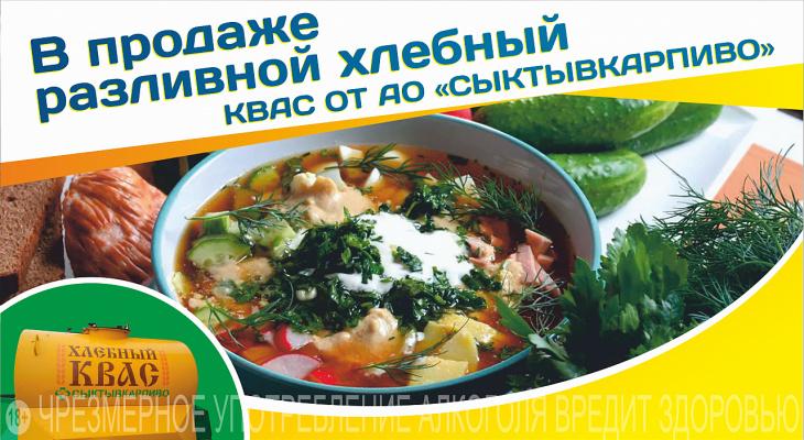 С 16 апреля в Сыктывкаре стартовали продажи бочкового кваса