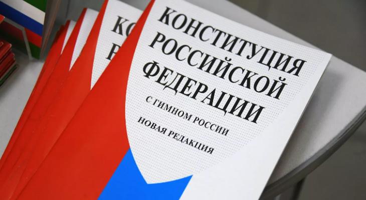 Опубликован текст Конституции России с поправками