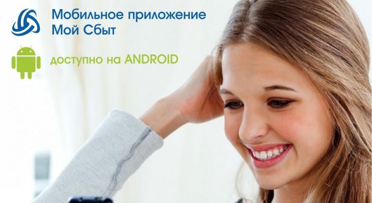 АО «Коми энергосбытовая компания» запустила мобильное приложение «Мой сбыт» на платформе Android