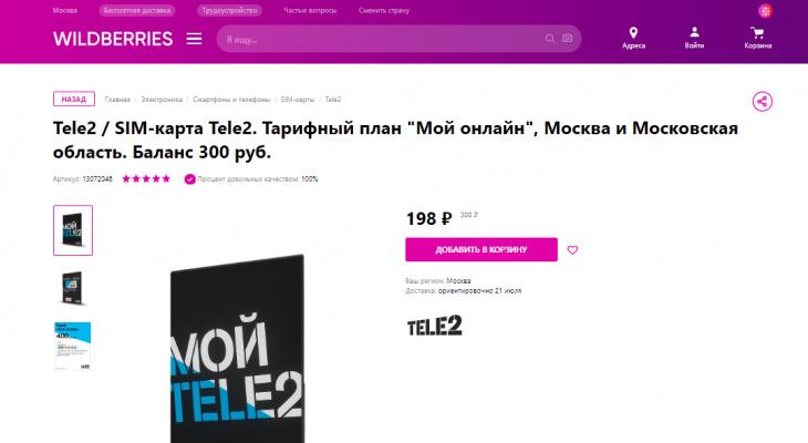 Клиенты Tele2 в Коми могут купить SIM-карты на Wildberries