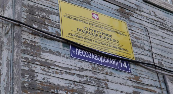 В одном из районов Сыктывкара закрывают единственную поликлинику: что об этом думают жители