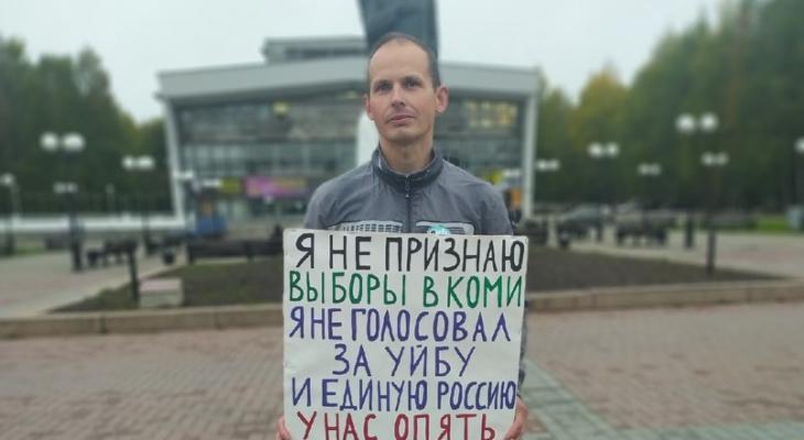 Сыктывкарцы вышли на пикет против результатов выборов (фото)