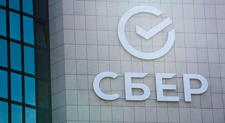 Состоялось годовое Общее собрание акционеров Сбербанка по итогам 2019 года и заседание нового состава Наблюдательного совета