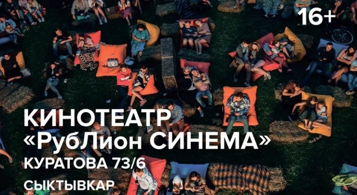 В Коми пройдет фестиваль уличного кино
