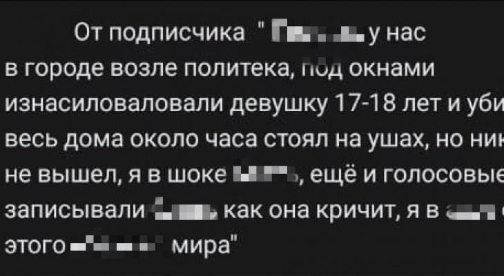 «У общежития убили девушку»: сыктывкарцы пересылают друг другу сообщения о маньяке