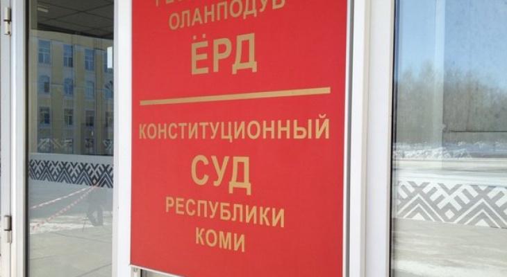 В Коми исчезнет конституционный суд
