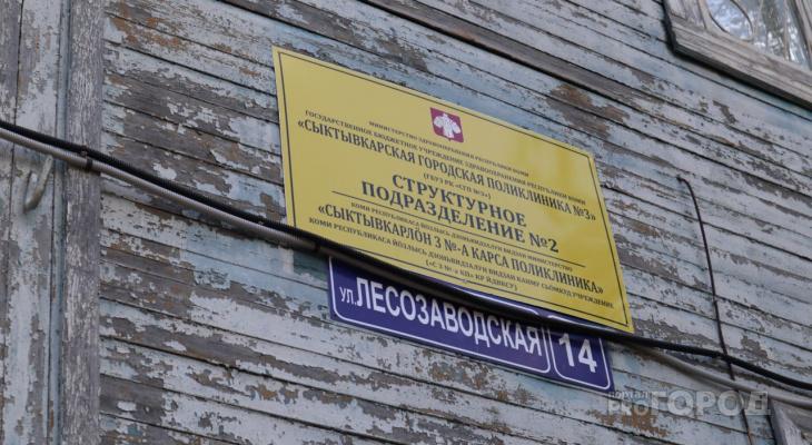Названо место, где появится новая поликлиника в сыктывкарском Лесозаводе