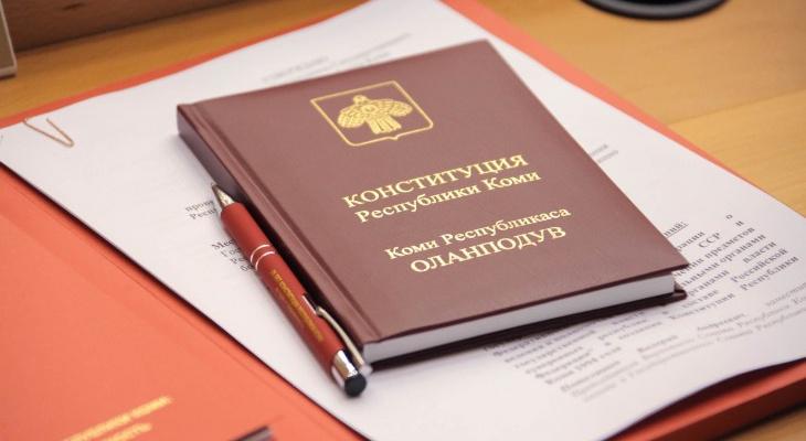 Госсовет Коми принял изменения в Конституцию региона