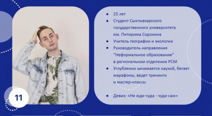 «Мистером студенчество Северо-Запада» стал парень из Сыктывкара