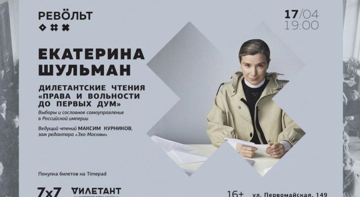 Выборы и сословное самоуправление: в Сыктывкаре пройдут «Дилетантские чтения» с Екатериной Шульман