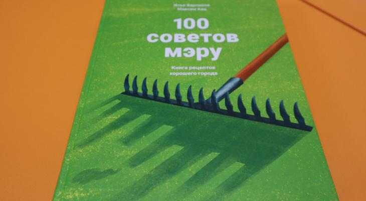 «Я мечтаю сделать Сыктывкар пешеходным городом»: Наталья Хозяинова побывала на презентации книги «100 советов мэру»