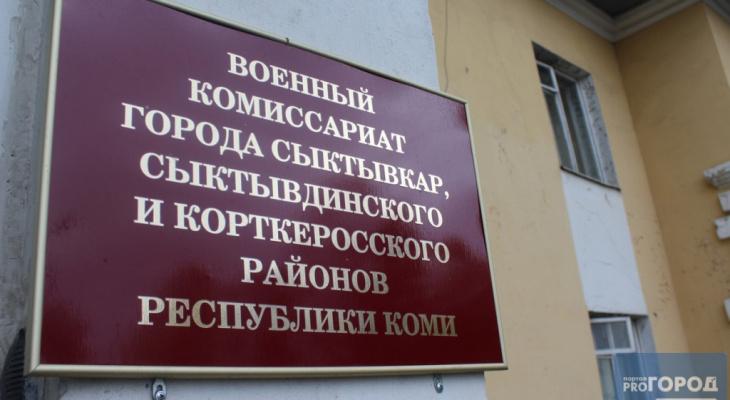 Сыктывкарец заплатил 15 тысяч рублей за прогул военкомата