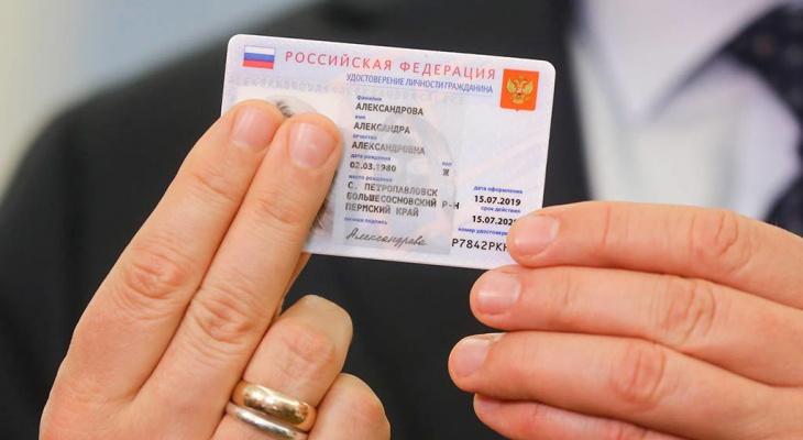 В МВД объяснили, в чем отличие электронного паспорта от обычного