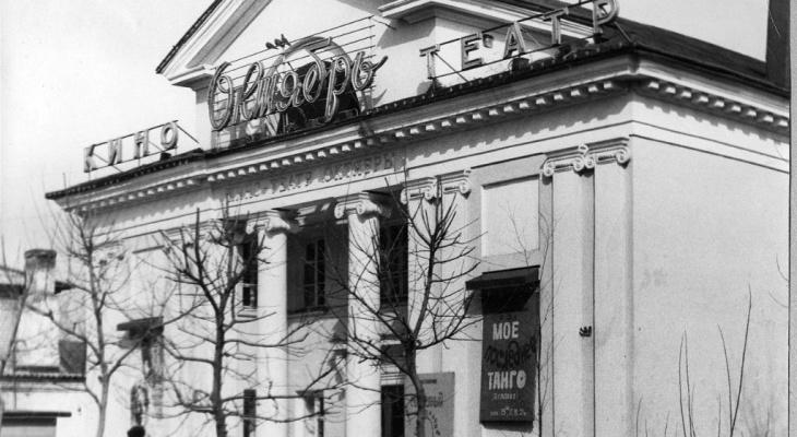 Сыктывкар в деталях: история самого роскошного кинотеатра своего времени
