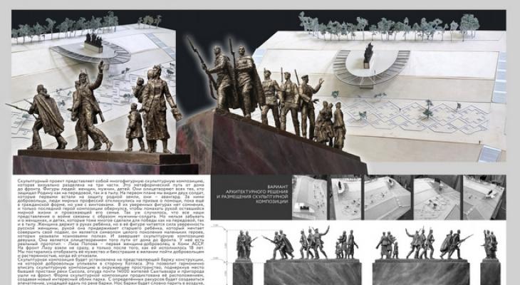 В Сыктывкаре началось голосование на лучший памятник ветеранам на набережной
