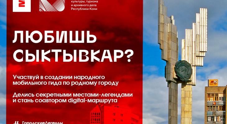 Сыктывкарцев зовут поделиться историями и легендами о городе