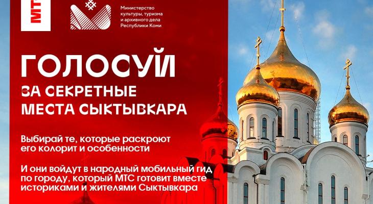 Топ-15 городских легенд Сыктывкара: голосование стартовало!