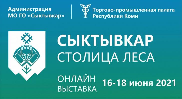 В столице Коми пройдет онлайн-выставка «Сыктывкар – столица леса»